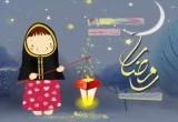 لعبة الاحسان في رمضان