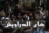 لعبة المسلسل السوري خان الدراويش
