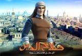 لعبة صلاح الدين الايوبى الجديدة
