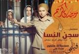لعبة مسلسل سجن النسا الحقيقي